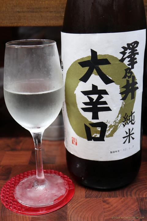 Sawanoi_8071602a